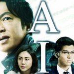 映画【AI崩壊】を無料で視聴する方法