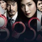 ドラマ【BOSS 2ndシーズン】見逃し動画を無料フル視聴する方法