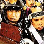 映画【決算!忠臣蔵】を無料で視聴する方法