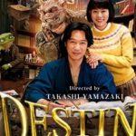 映画【DESTINY 鎌倉ものがたり】を無料で視聴する方法