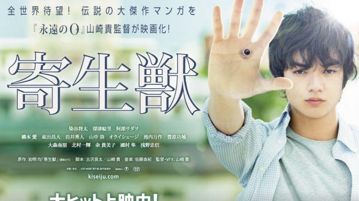 映画【寄生獣】を無料で視聴する方法