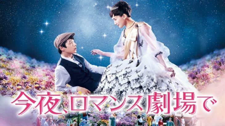 映画【今夜、ロマンス劇場で】を無料で視聴する方法