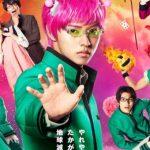 映画【斉木楠雄のΨ難】を無料で視聴する方法