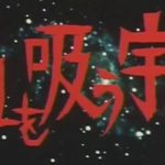 映画【血を吸う宇宙】を無料で視聴する方法