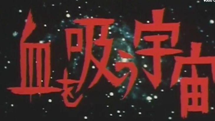 血を吸う宇宙