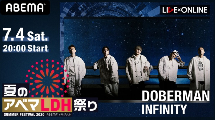 LIVE×ONLINE「DOBERMAN INFINITY」
