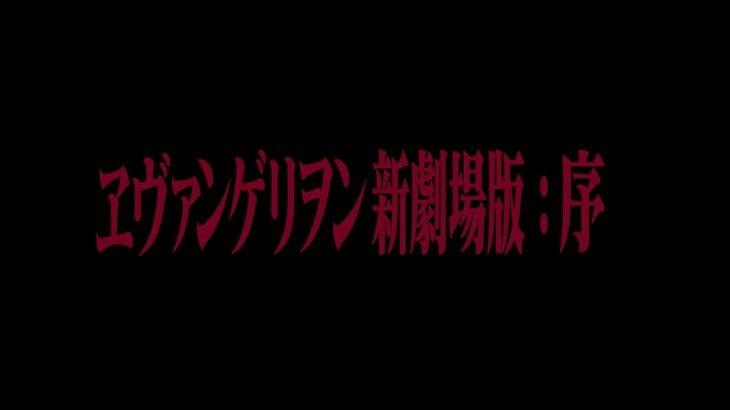 映画【ヱヴァンゲリヲン新劇場版:序】を無料で視聴する方法