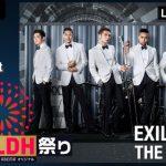 【7月3日!EXILE THE SECONDオンラインライブ】をお得に見る方法