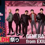 【7月6日!GENERATIONSオンラインライブ】をお得に見る方法