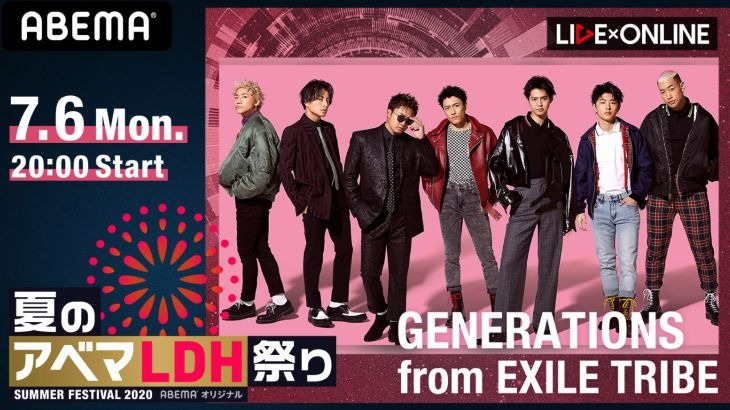 LIVE×ONLINE「GENERATIONS」