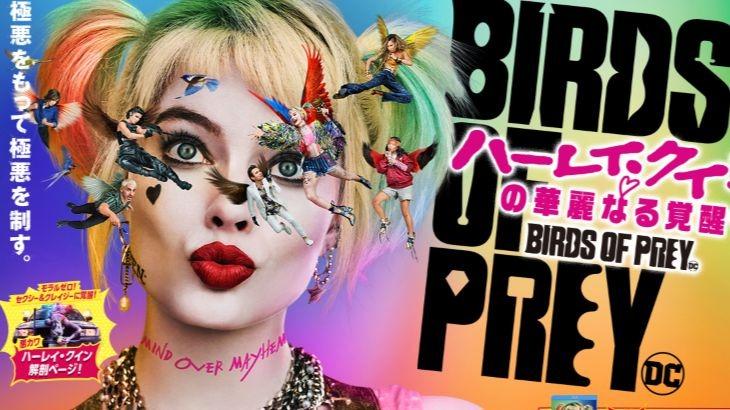 映画【ハーレイ・クインの華麗なる覚醒 BIRDS OF PREY】を無料で視聴する方法