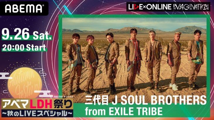 【9月26日!三代目 J SOUL BROTHERSオンラインライブ】をお得に見る方法