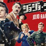 映画【ジョジョ・ラビット】を無料で視聴する方法