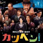 映画【カツベン!】を無料で視聴する方法