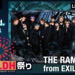 【7月8日!THE RAMPAGE from EXILE TRIBE オンラインライブ】をお得に見る方法