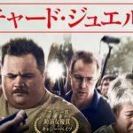 映画【リチャード・ジュエル】を無料で視聴する方法