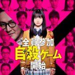 映画【シグナル100】を無料で視聴する方法