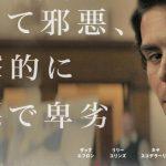 映画【テッド・バンディ】を無料で視聴する方法