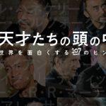 映画【天才たちの頭の中 世界を面白くする107のヒント】を無料で視聴する方法