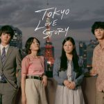 【東京ラブストーリー】見逃しドラマを無料フル視聴する方法