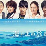 【海の上の診療所】見逃しドラマを無料フル視聴する方法