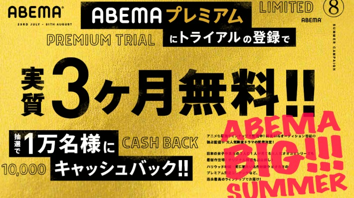 アベマキャンペーン2020年8月まで