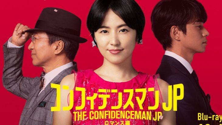映画【コンフィデンスマンJP ロマンス編】を無料で視聴する方法