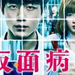 映画【仮面病棟】を無料で視聴する方法