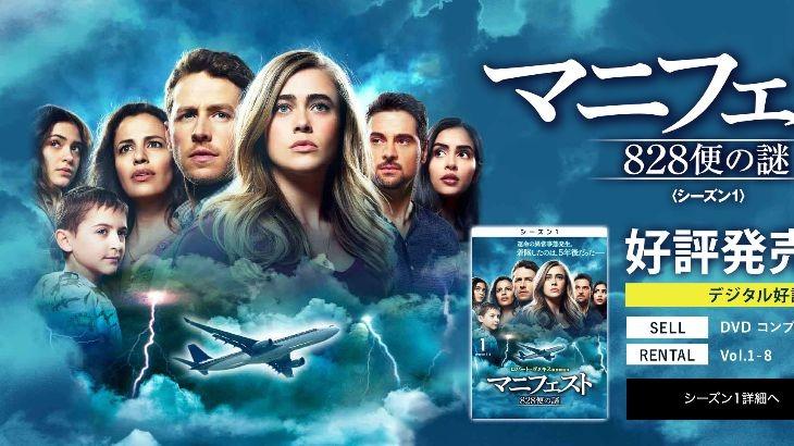 海外ドラマ【マニフェスト 828便の謎 シーズン1】を無料フル視聴する方法