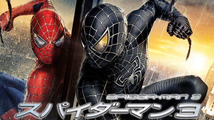 映画【スパイダーマン3】を無料で見る方法