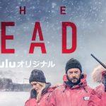 話題のドラマ【THE HEAD】を無料で視聴する方法