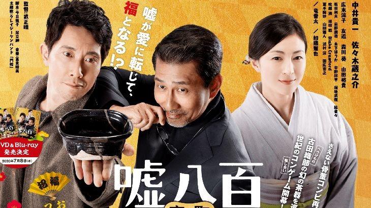 映画【嘘八百 京町ロワイヤル】を無料で視聴する方法
