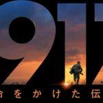 映画【1917 命をかけた伝令】を実質無料で視聴する方法