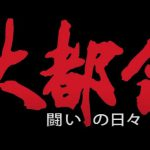 【大都会】懐かし刑事ドラマを無料で視聴する方法