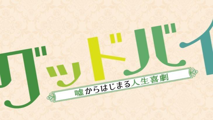 映画【グッドバイ〜嘘からはじまる人生喜劇〜】を実質無料で視聴する方法