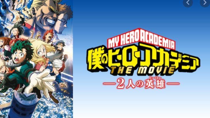 映画【僕のヒーローアカデミア THE MOVIE 2人の英雄】を無料で視聴する方法
