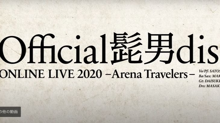 Official髭男dism ONLINE LIVE 2020 - Arena Travelers -