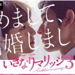 話題の恋リア動画【いきなりマリッジ 3】を無料で視聴する方法