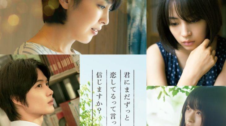映画【ラストレター】を無料で視聴する方法