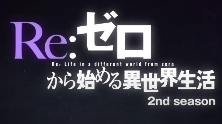 【Re:ゼロから始める異世界生活 セカンドシーズン】見逃しTVアニメを無料フル視聴する方法