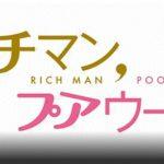 【リッチマン、プアウーマン】見逃しドラマを無料フル視聴する方法