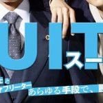 【SUITS/スーツ】見逃しドラマを無料フル視聴する方法