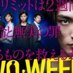 【TWO WEEKS】見逃しドラマを無料フル視聴する方法