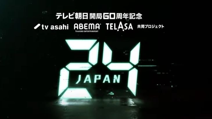 【 24 JAPAN】話題のドラマを無料で視聴する方法