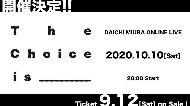 【10月10日!】三浦大知のオンラインライブをお得に見る方法