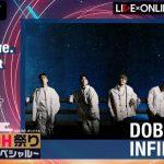 【9月22日!DOBERMAN INFINITYオンラインライブ】をお得に見る方法