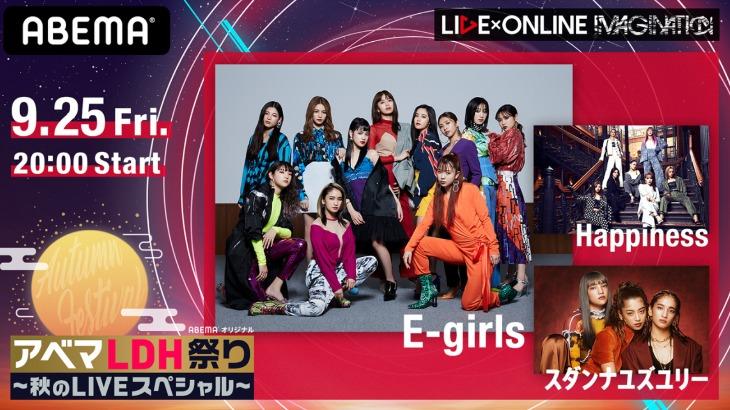 【9月25日!E-girls/Happiness/スダンナユズユリー オンラインライブ】をお得に見る方法