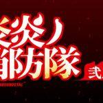 【炎炎ノ消防隊 弐ノ章】見逃しTVアニメを無料フル視聴する方法