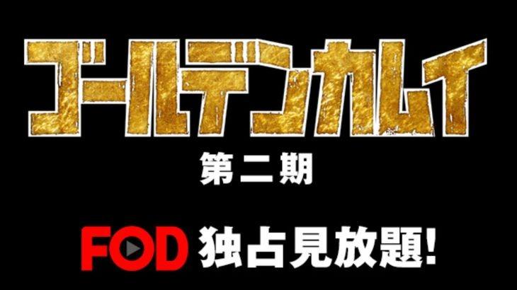 【ゴールデンカムイ 第二期】見逃しTVアニメを無料フル視聴する方法