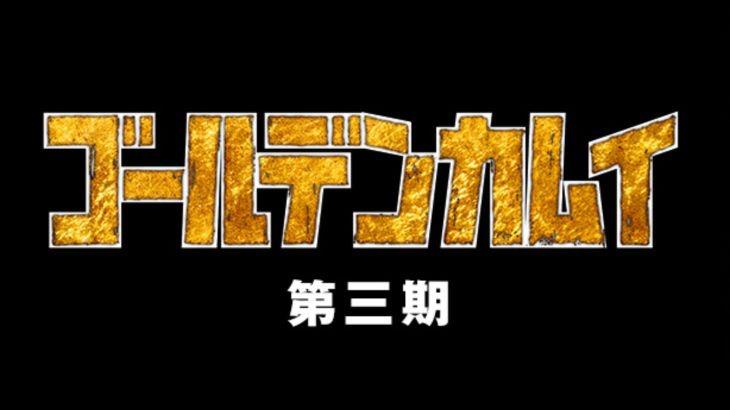 【ゴールデンカムイ 第三期】見逃しTVアニメを無料フル視聴する方法